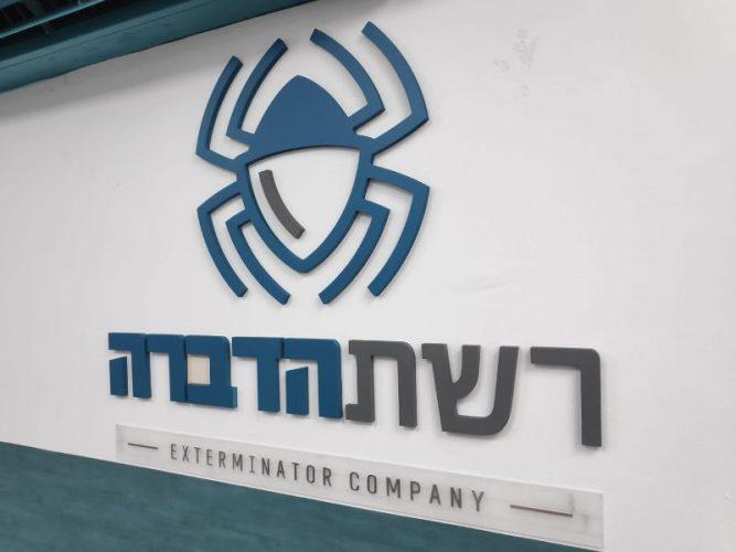 לוגו צבעוני בולט למשרד