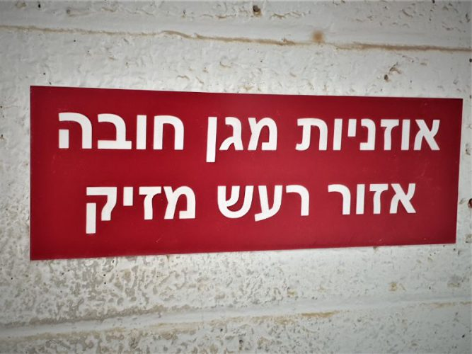 שלט הנחיה