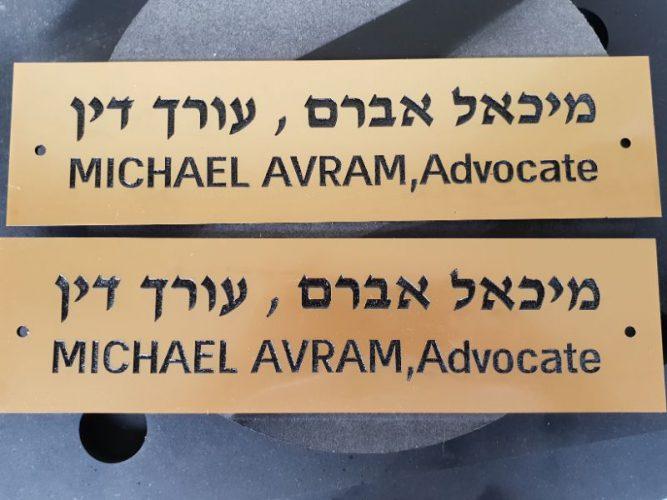 שלט עורך דין